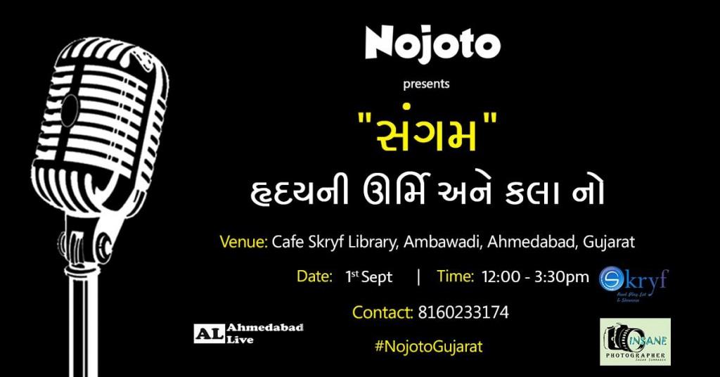 Sangam A Gujarati poetry Show | Nojoto