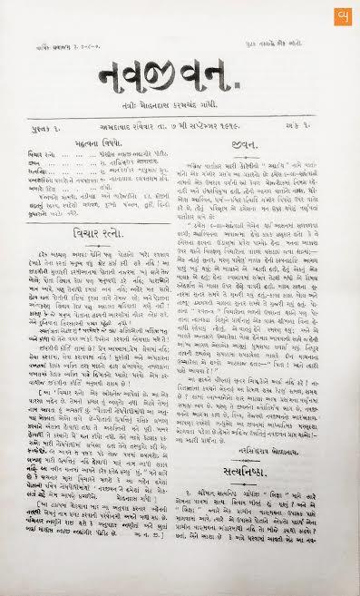 Navajivan Newsletter by Mahatma Gandhi