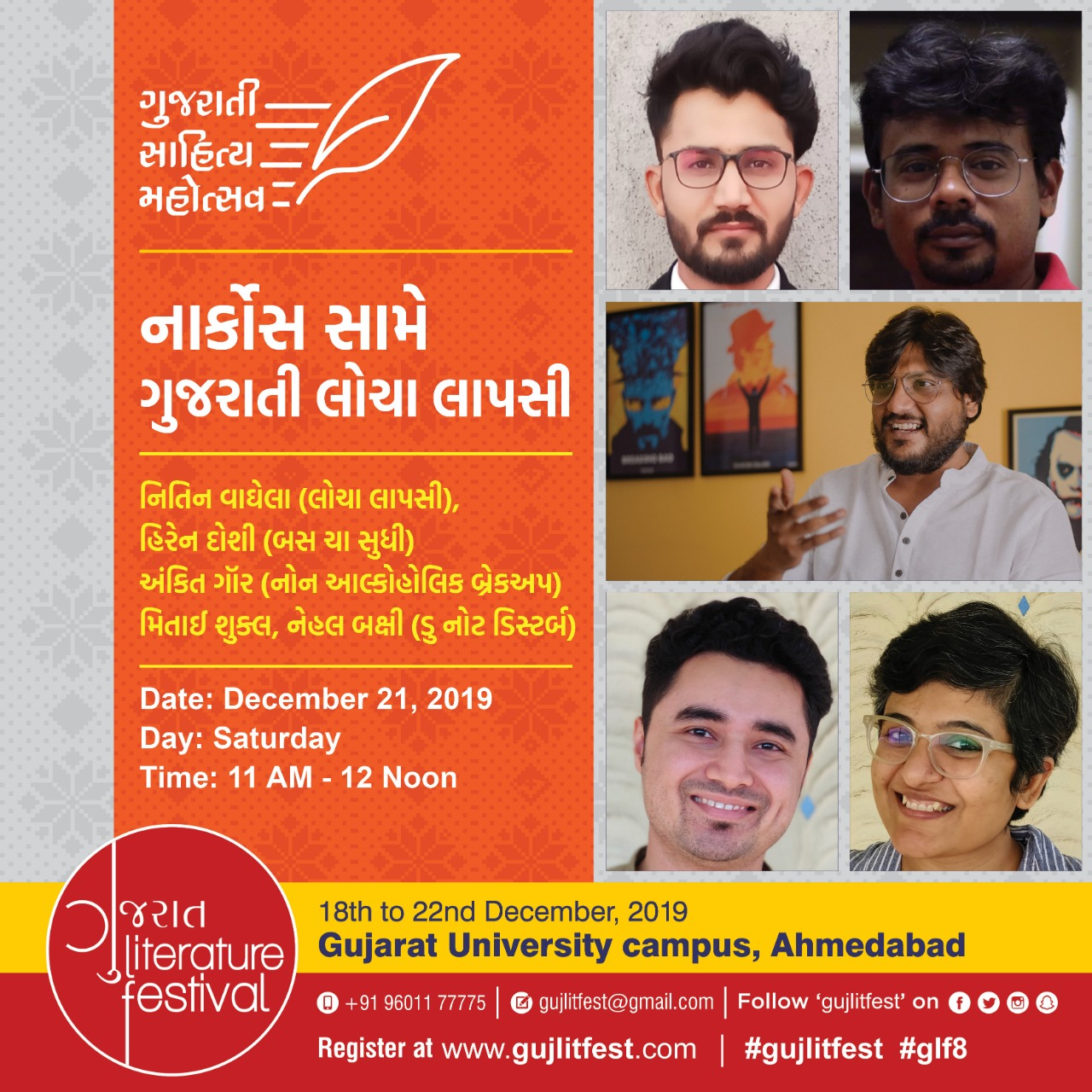 Courses of Gujarati Locha lapashi - GLF 2019