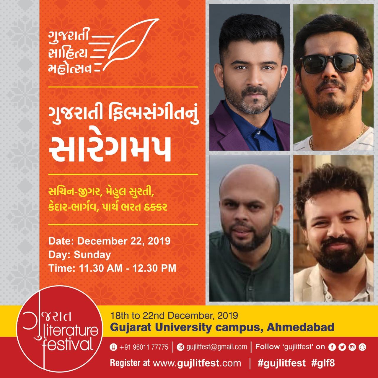 Gujarati Film Sangeet of Saregama - GLF 2019