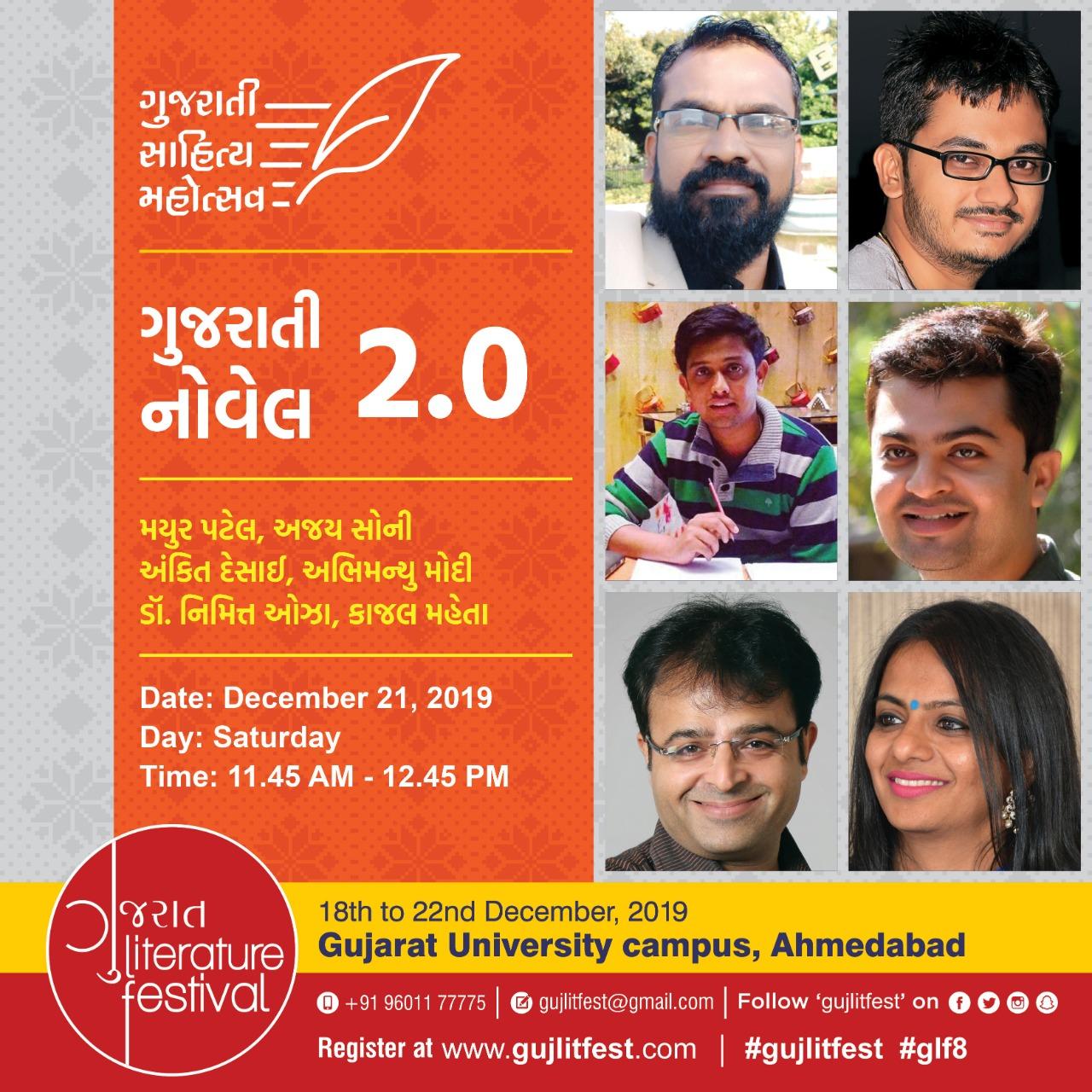 Gujarati Noval 2.0 - GLF 2019