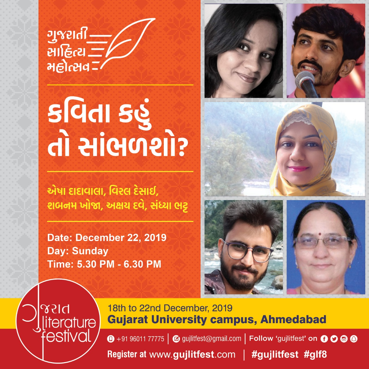 Kavita kahu too sabhadsho - GLF 2019