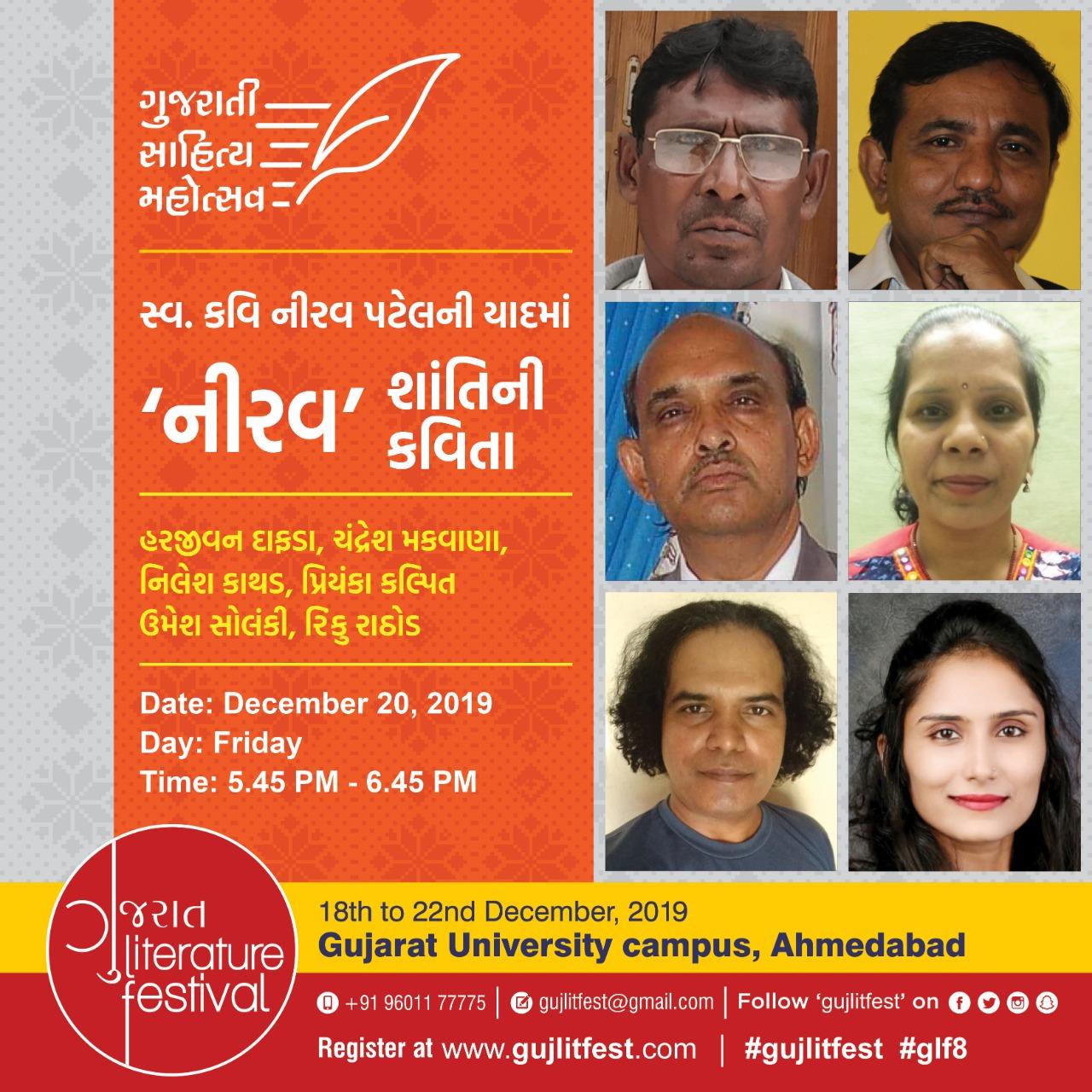 Nirav Shanti ni Poeam - GLF 2019