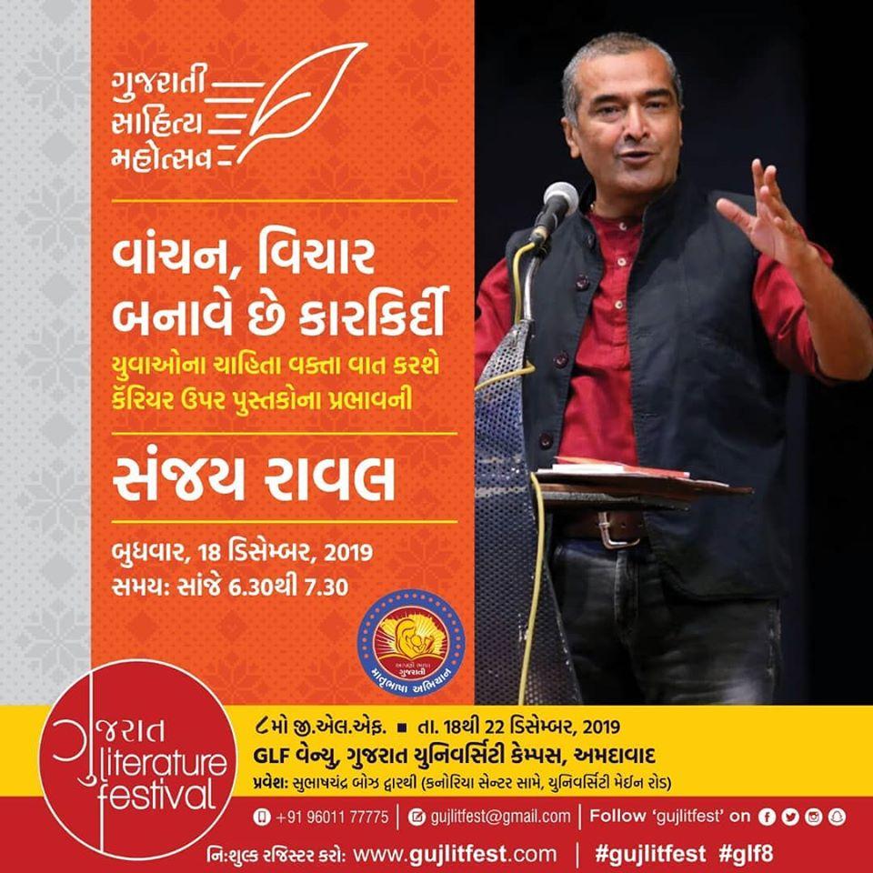 Sanjay Raval - GLF 2019
