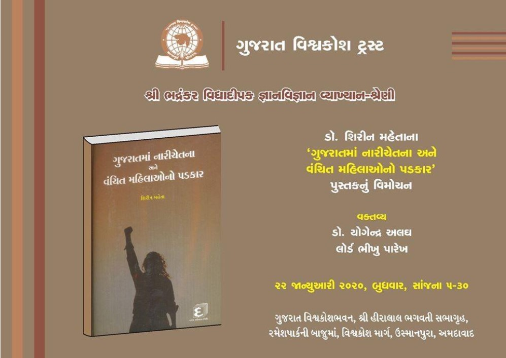Book Launch - Gujarat ma Naric ...