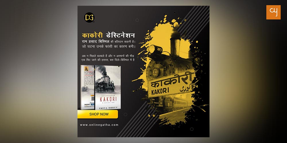 A poster for the Kakori book