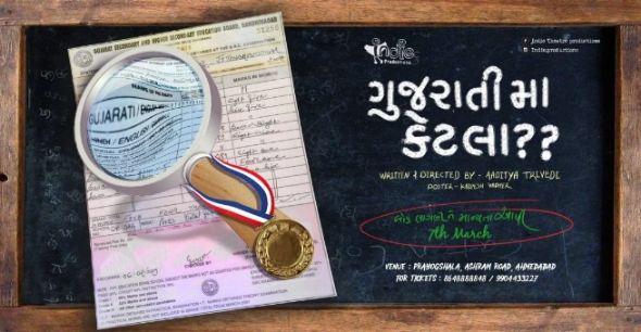 Gujarati Ma Ketla ? - Gujarati ...