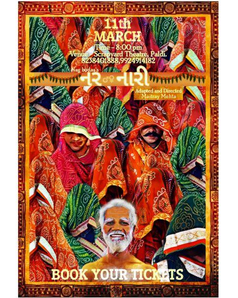 Nar Naari - A Gujarati Play