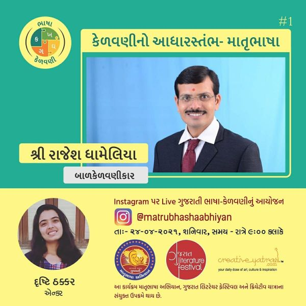Gujarati Bhasha - Kelavani #1