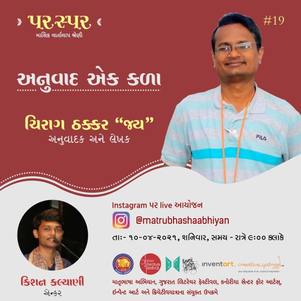 Paraspar #19 Talk with Chirag Thakkar