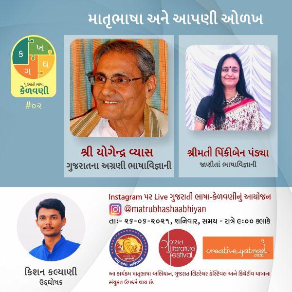 Gujarati Bhasha - Kelavani #2