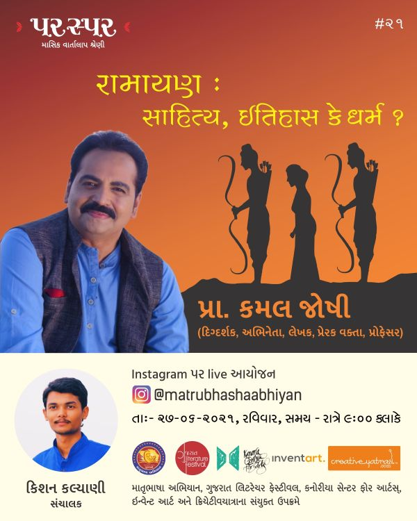 Paraspar #21 Talk with Prof. Kamal Joshi