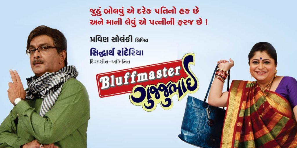 Bluffmaster Gujjubhai