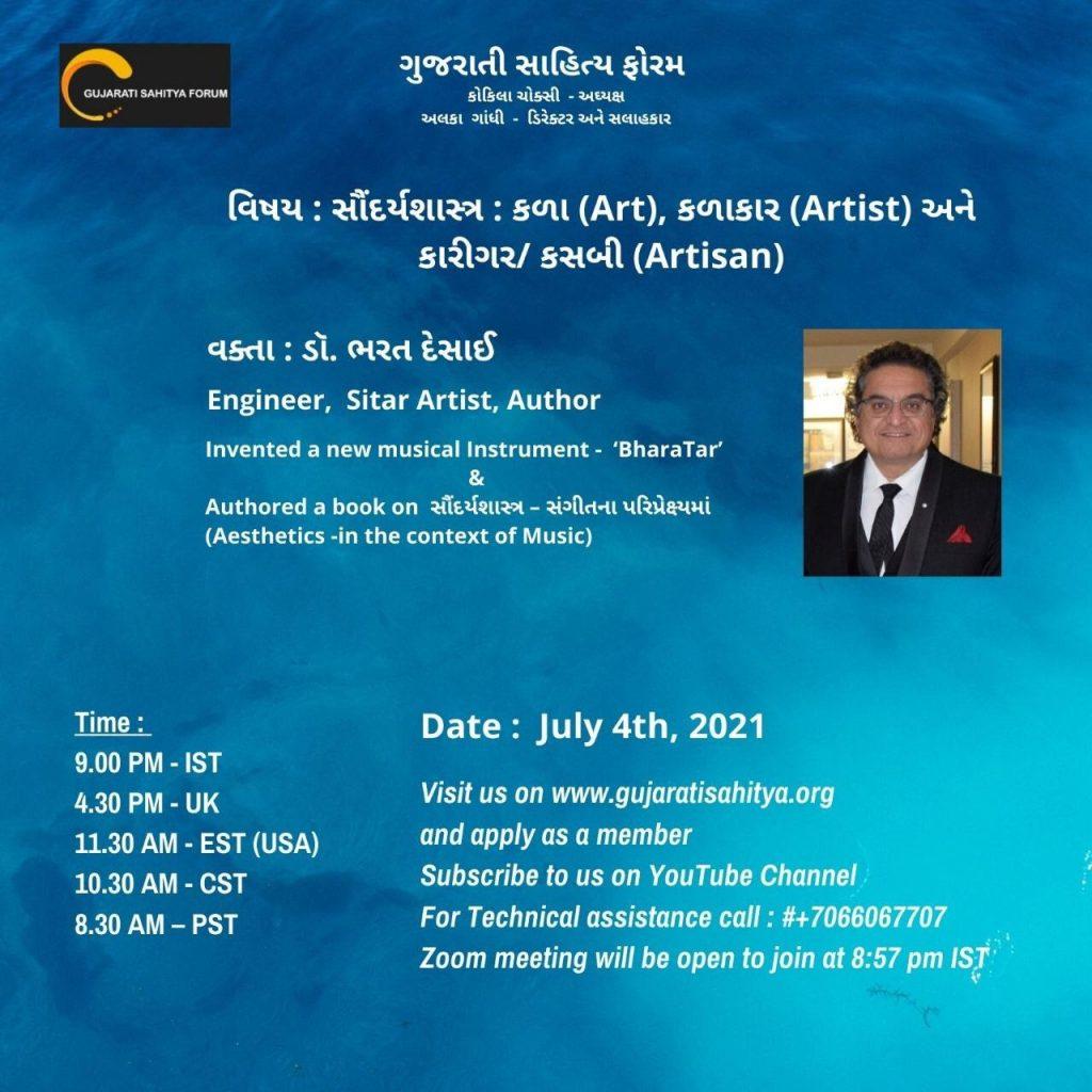 Saundaryasastra : Art, Artist and Artisan