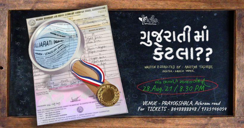 Gujarati Ma Ketla