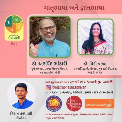 Gujarati Bhasha - Kelavani