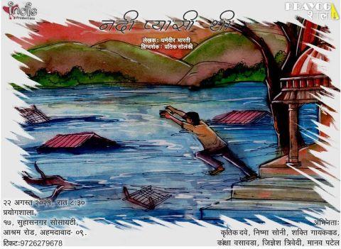 Nadi Pyasi Thi - Hindi Natak